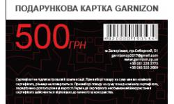 Подарочный сертификат оружейного магазина 500 гривен