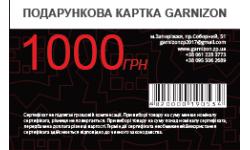 Подарочный сертификат оружейного магазина 1000 гривен
