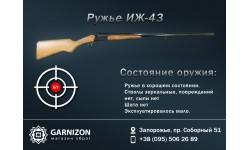 Гладкоствольное двуствольное ружье б/у ИЖ - 43, 12 калибр