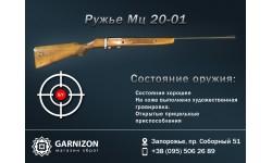 МЦ 20-01 ружье б/у одноствольное для начинающего охотника