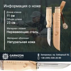 Нож Marttiini Annual Knife 2016, амулет охотника