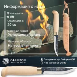 Нож Marttiini Arctic Circle knife, длина клинка 9см