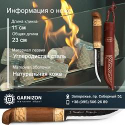 Нож Marttiini Kierinki,forged blade, длина клинка 11см