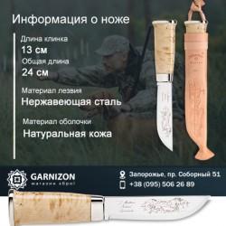 Нож Marttiini Lapp knife 240, длина клинка 13см