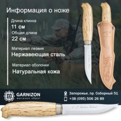 Нож Marttiini Lynx knife 131, длина клинка 11см