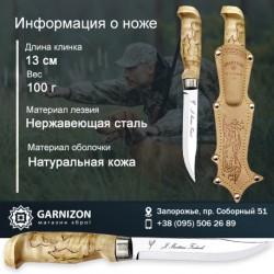Нож Marttiini Lynx knife 139, длина клинка 13см