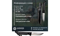 Нож Marttiini Raven, длина клинка 10,5см