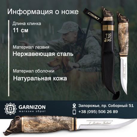 Нож Marttiini Wild Boar, длина клинка 11см