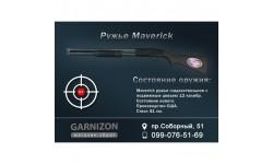 Maverick комиссионное ружье гладкоствольное с подвижным цевьем 12 калибр