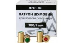 Холостий Патрон Еколог Терен-3М кал. 9 мм P. A. (револьверний)